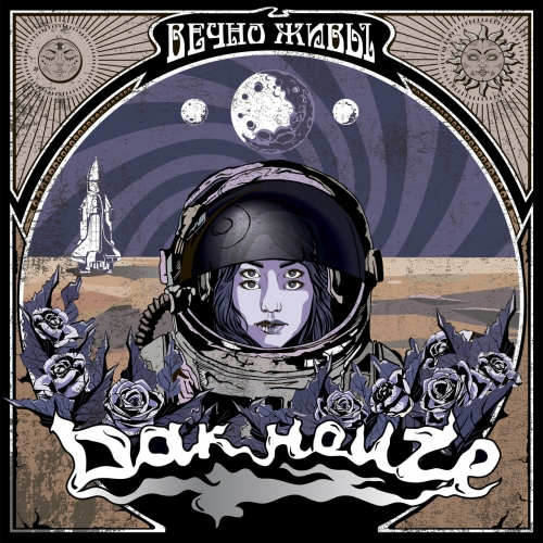 Dak Houze - Вечно живы (2021)