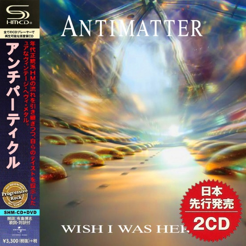 Antimatter - Wish I Was Here (Japanese Edition) (2CD) (2021) (Compilation)