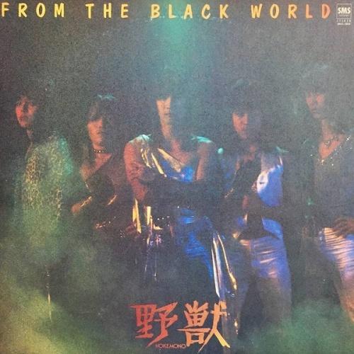 Nokemono - From the Black World (1979)