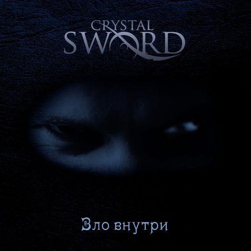 Crystal Sword - Evil inside (2021)