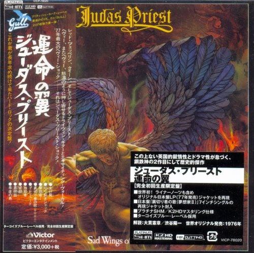 Judas Priest - Sаd Wings Оf Dеstinу [Jараnеsе Еditiоn] (1976) [2014]