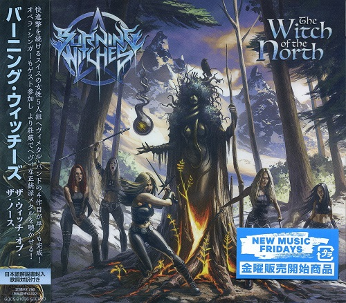 Burning Witches - The Witch of the North (Japanese Edition) (2021)
