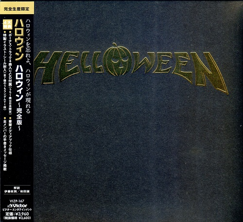 Helloween - Helloween (Japanese Complete Limited Edition)  (2021)