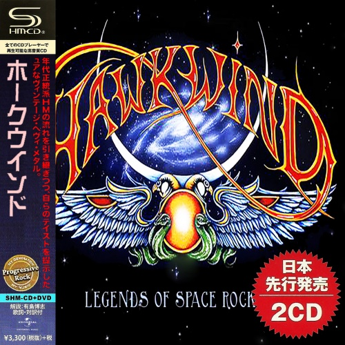 Hawkwind - Legends of Space Rock (Japanese Edition) (2021) (Compilation)