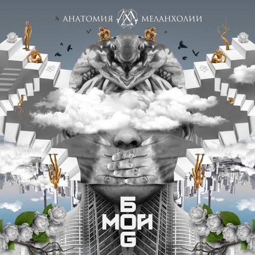 Анатомия Меланхолии - Мой бог (2021)